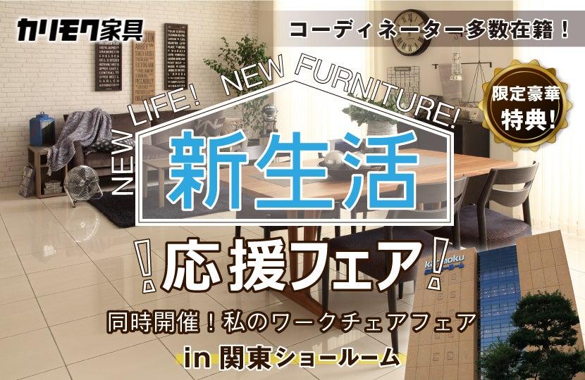 カリモク家具 新生活応援フェアin川口