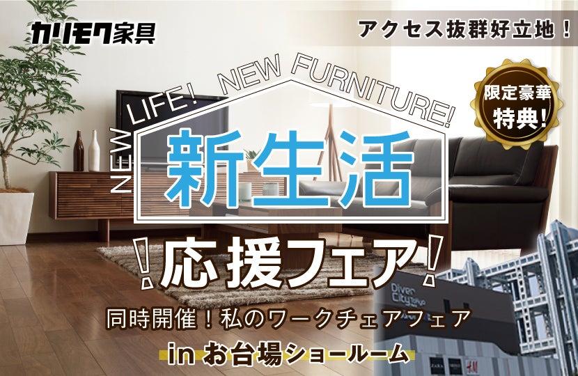 カリモク家具 新生活応援フェアinお台場