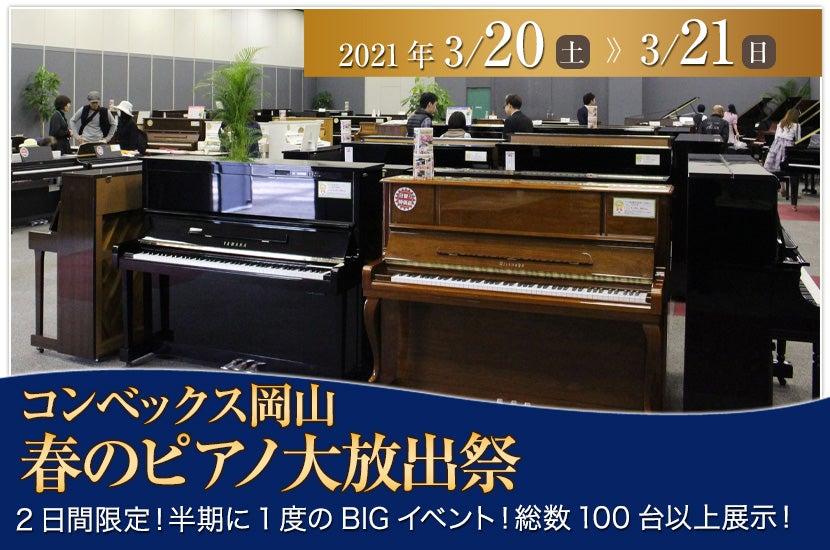 春のピアノ大放出祭