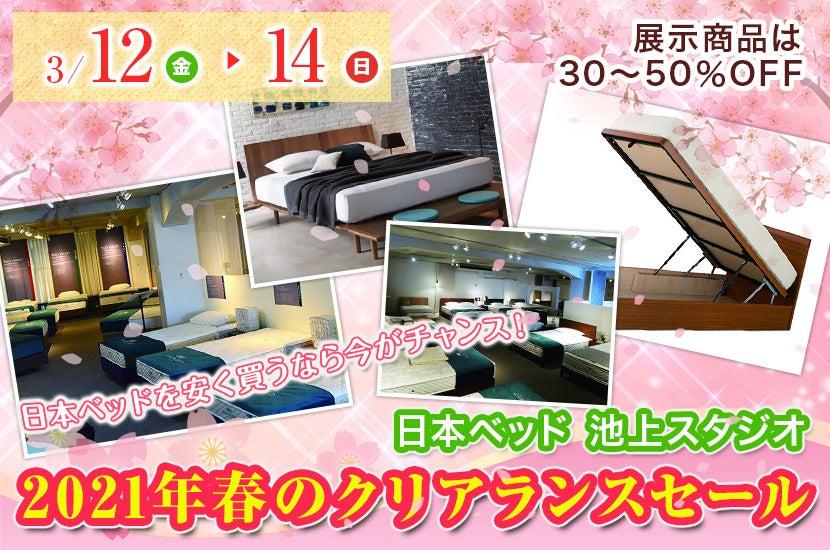 日本ベッド池上スタジオ 2021年春のクリアランスセール