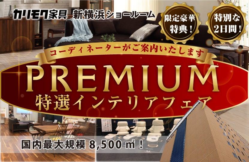 カリモク家具 プレミアム特選インテリアコーディネートフェアin新横浜
