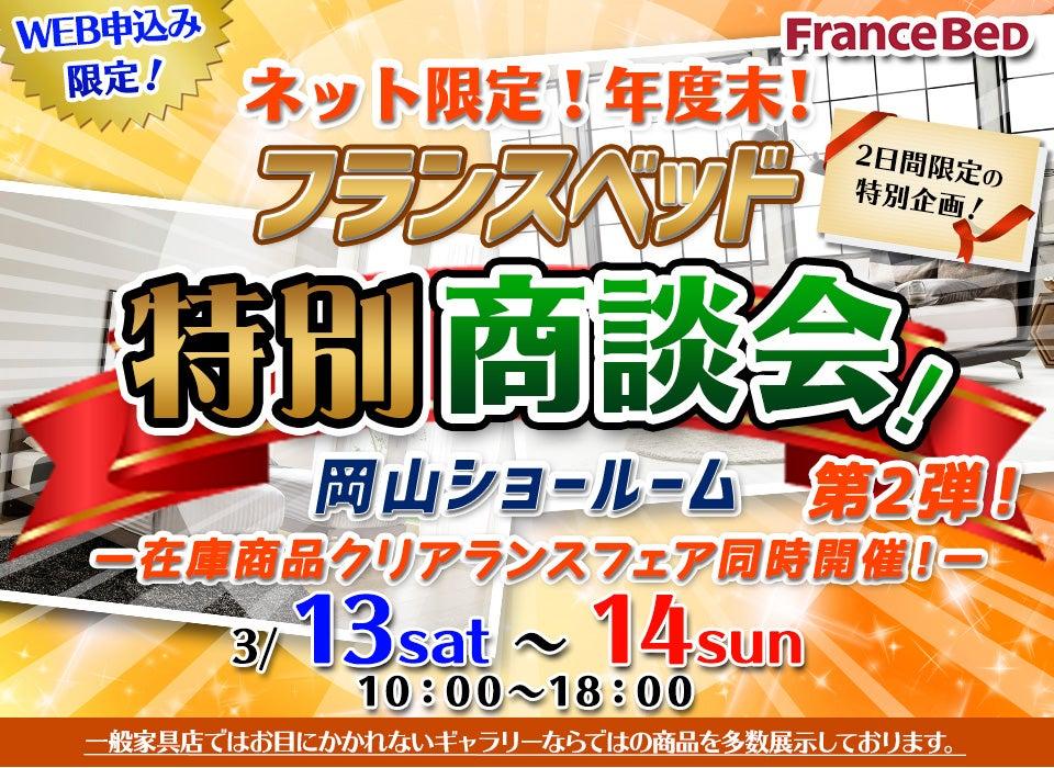 ネット限定!年度末!フランスベッド特別商談会!第2弾! in 岡山ショールーム!