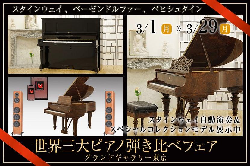 世界三大ピアノ弾き比べフェア