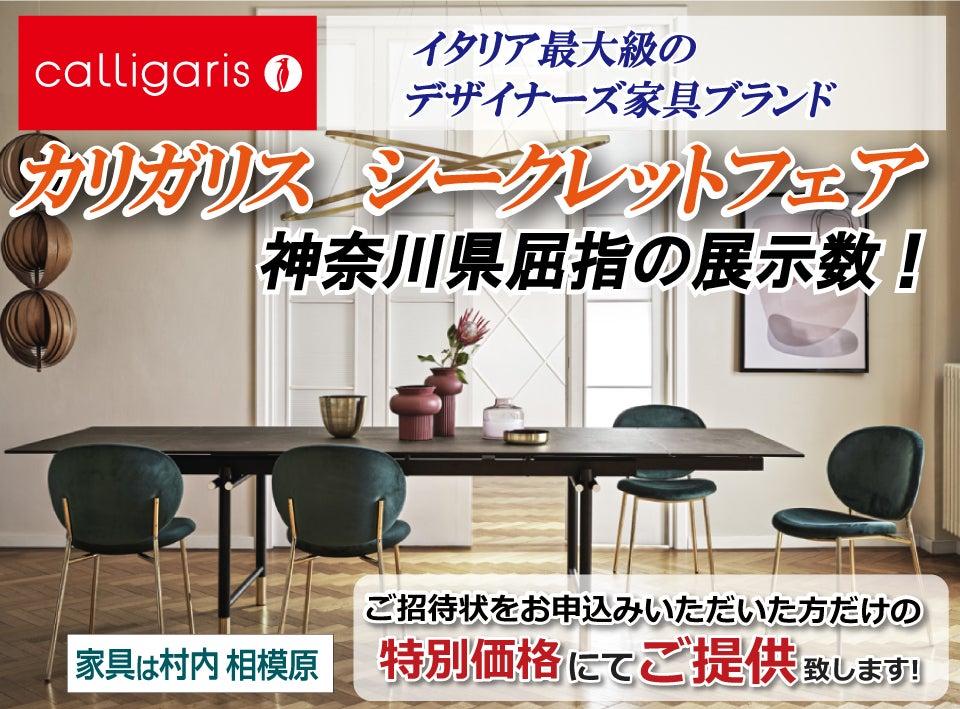 イタリアン最大級のデザイナーズ家具ブランド  カリガリス シークレットフェア