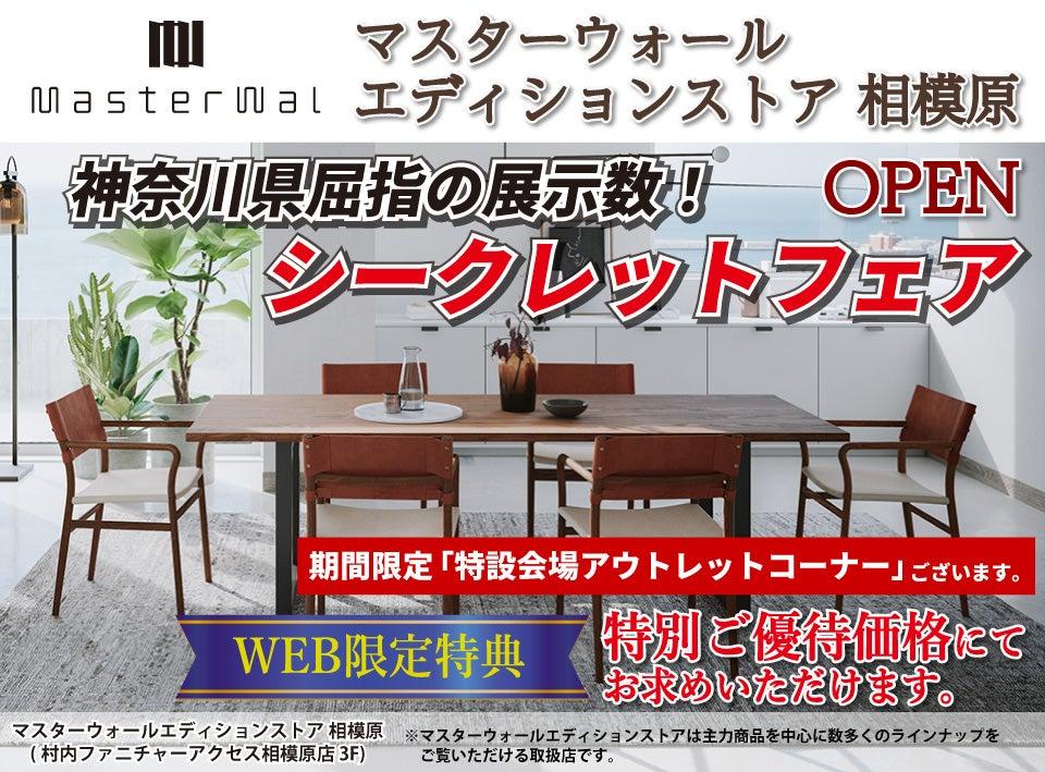 マスターウォール エディションストア相模原 オープン!町田・相模原エリアで選べるウォールナットの家具 シークレットフェア
