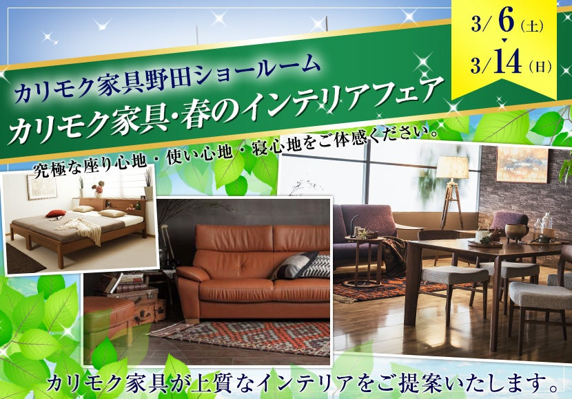 カリモク家具・春のインテリアフェア in野田