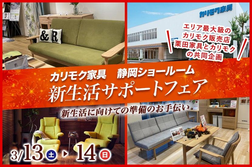 カリモク 静岡ショールーム  新生活サポートフェア
