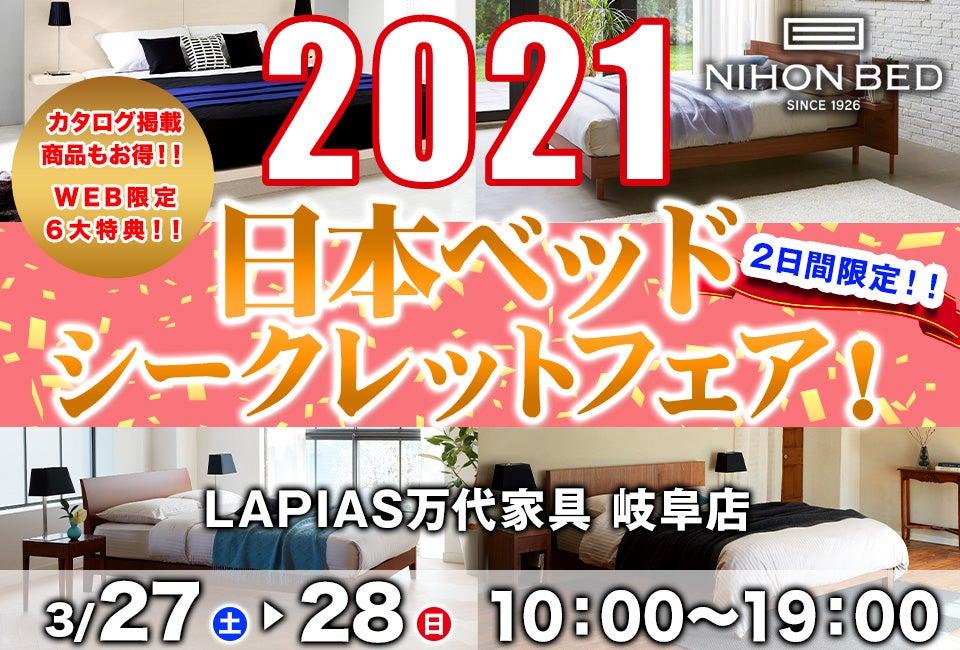 日本ベッドシークレットフェア! in 岐阜店