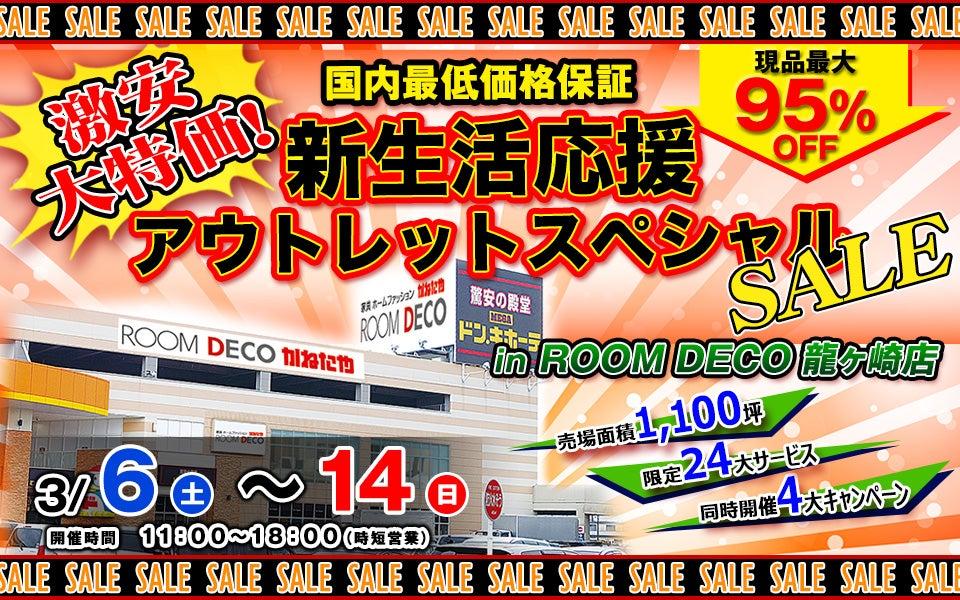 激安大特価!新生活応援アウトレットスペシャルSALE in ROOM DECO 龍ヶ崎店