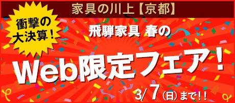 飛騨家具春のWeb限定フェア!