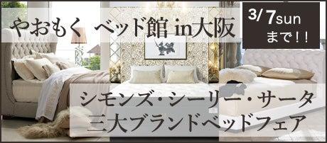 シモンズ・シーリー・サータ 三大ブランドベッドフェア YAOMOKUベッド館