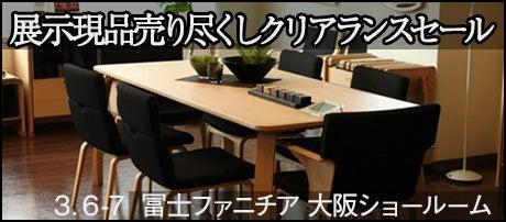 冨士ファニチア大阪ショールーム 展示現品売り尽くしクリアランスセール