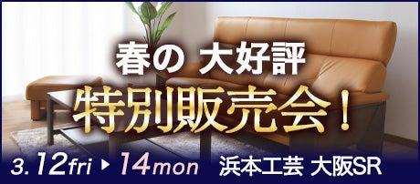 浜本工芸 大阪ショールーム  春の大好評特別販売会!