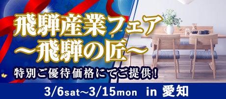飛騨産業フェア~飛騨の匠~