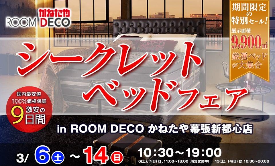 シークレットベッドフェア in ROOM DECO 幕張新都心店