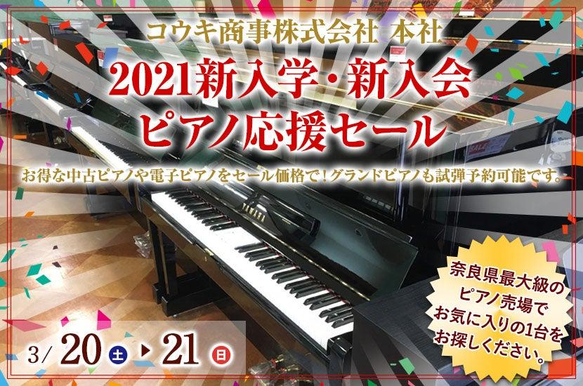 2021新入学・新入会ピアノ応援セール