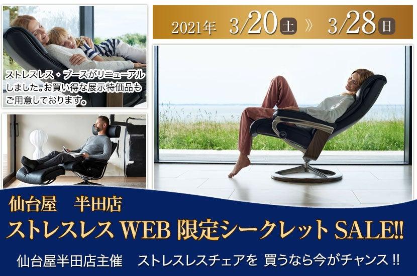 ストレスレスWEB限定シークレットSALE!!