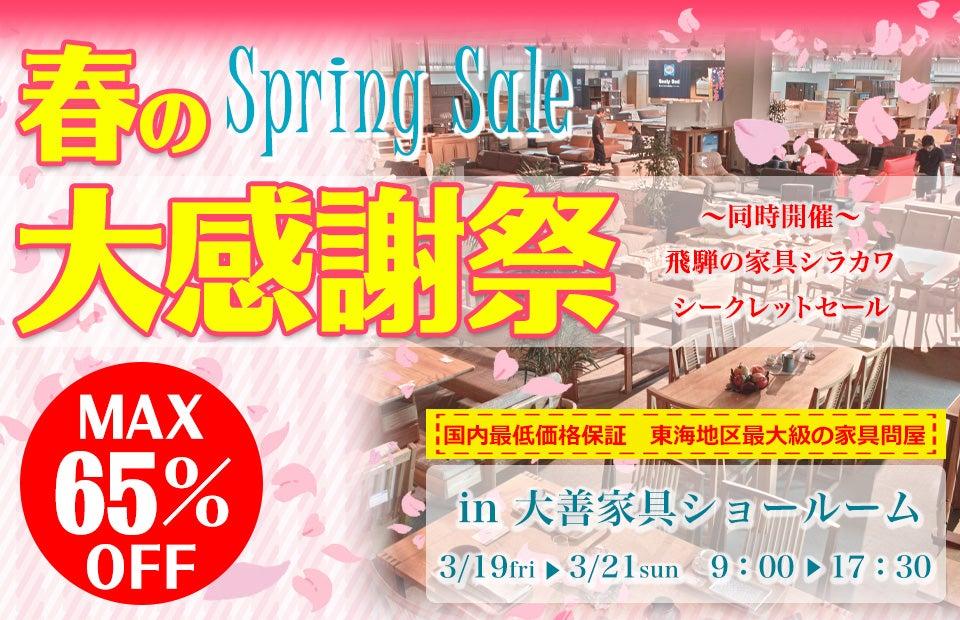 春の大感謝祭~同時開催:飛騨の家具シラカワシークレットセール~