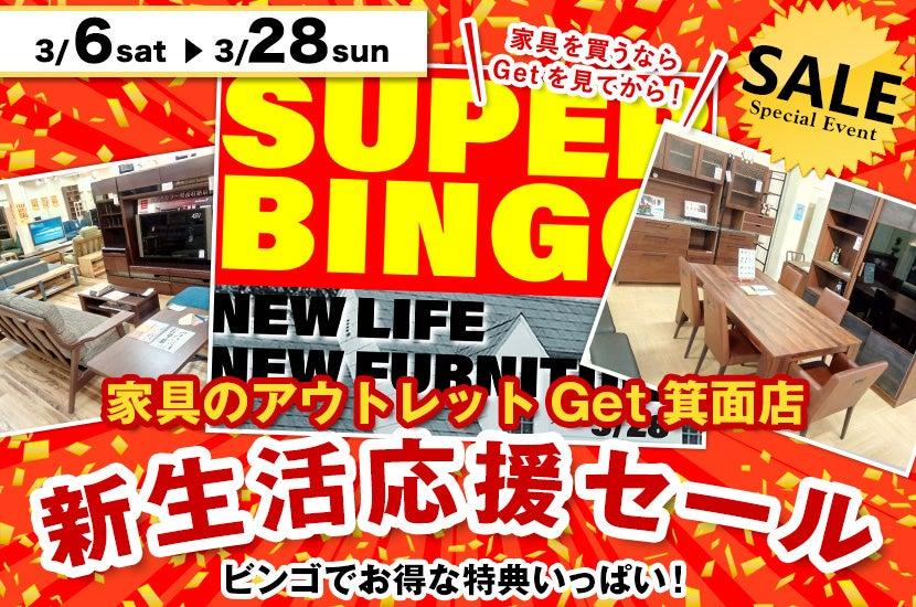 家具のアウトレットGet箕面  新生活応援セール