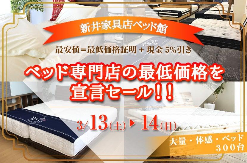 ベッド専門店の最低価格を宣言セール!!