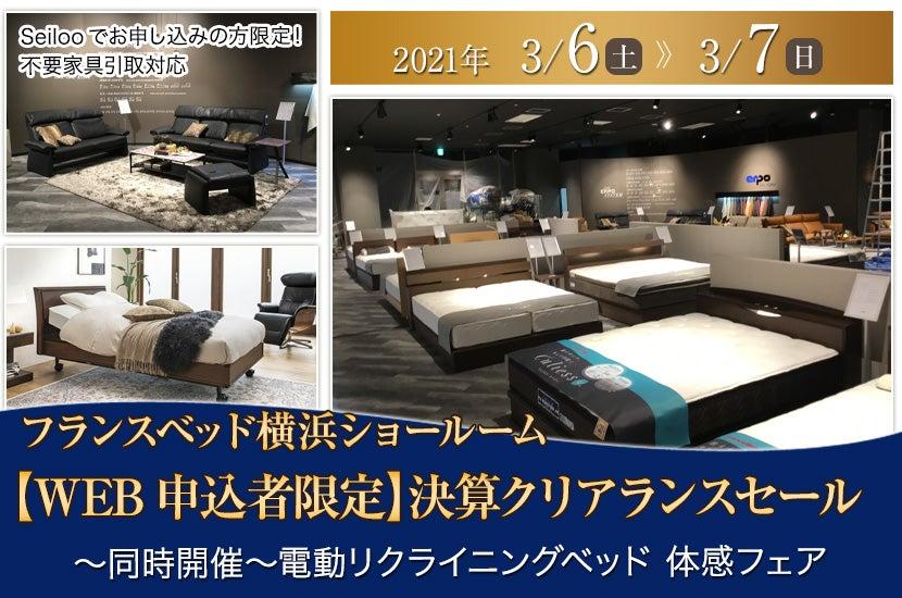 フランスベッド横浜ショールーム  【WEB申込者限定】決算クリアランスセール
