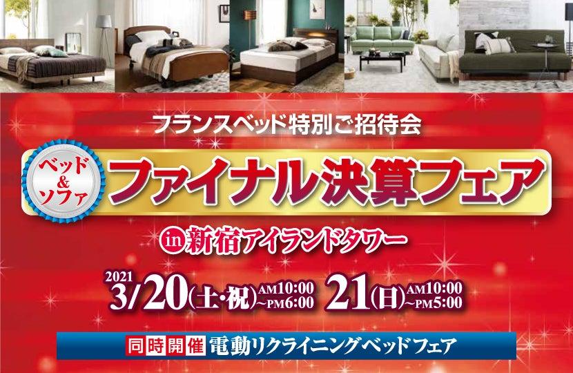 フランスベッド ベッド&ソファファイナル決算フェアin新宿アイランドタワー