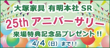 IDC OTSUKA 有明本社ショールーム 「有明本社ショールーム 25周年 25thアニバーサリー」