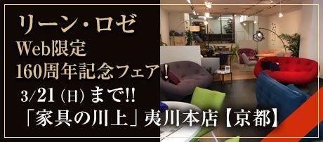 リーン・ロゼWeb限定160周年記念フェア!