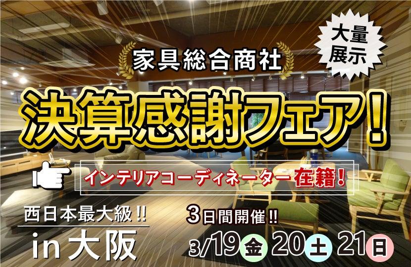 西日本最大級!家具総合商社決算感謝フェアin大阪