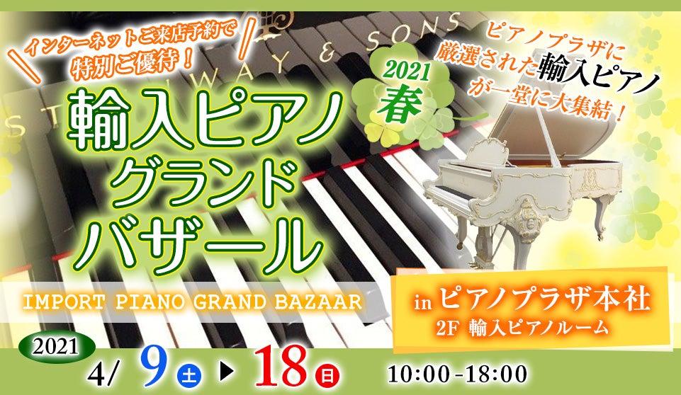 ピアノプラザ 輸入ピアノグランドバザール 2021春