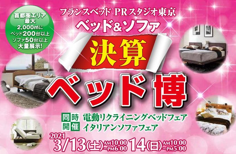 フランスベッド ベッド&ソファ決算ベッド博inPRスタジオ東京