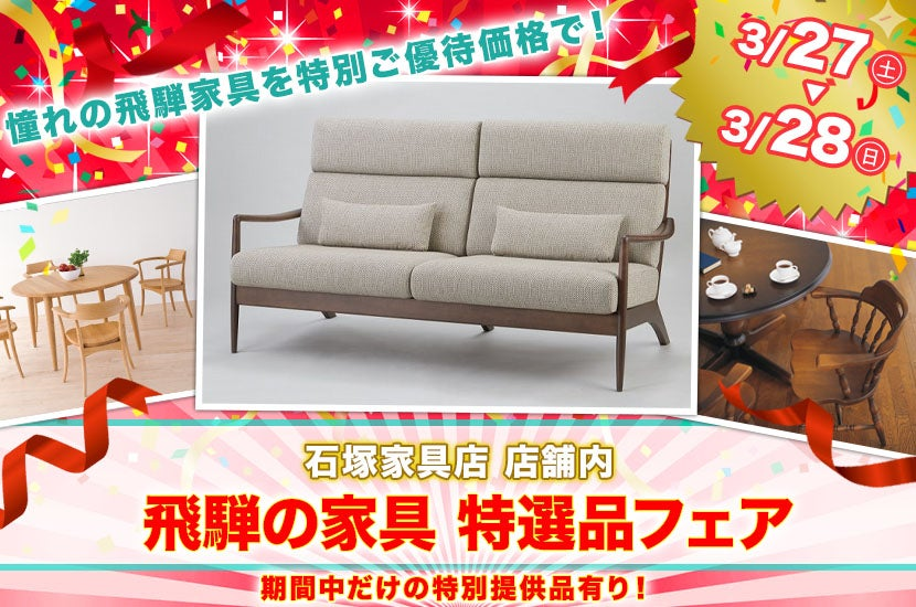 飛騨の家具 特選品フェア