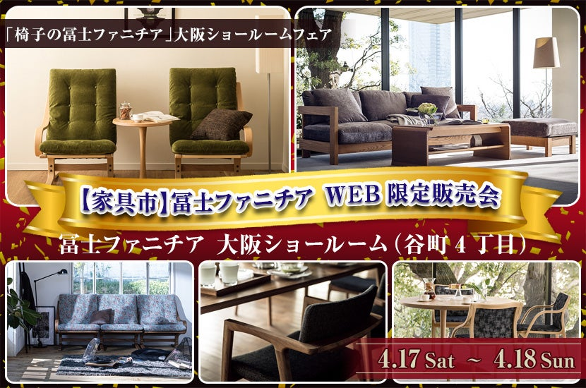 【家具市】冨士ファニチア  WEB限定販売会@谷町4丁目