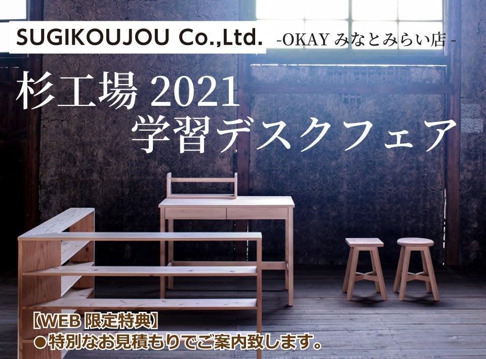 【杉工場】横浜スタジオ 2021年 学習デスクフェア
