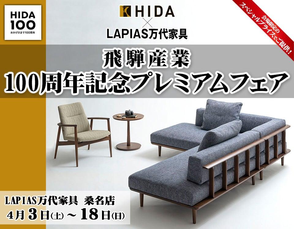飛騨産業100周年記念プレミアムフェア in  桑名店