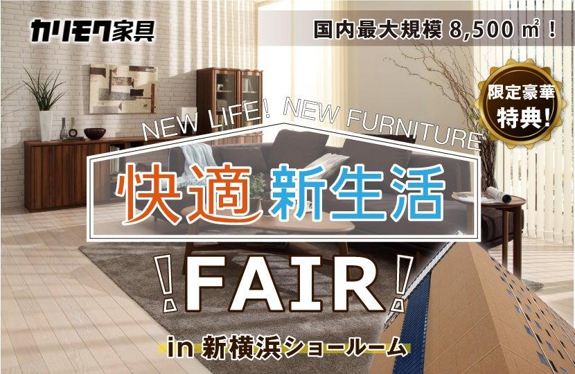 カリモク家具 快適新生活応援フェアin新横浜