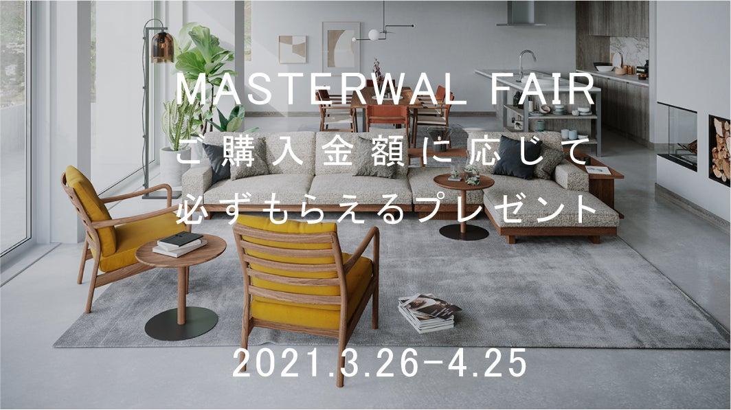 マスターウォールフェア2021
