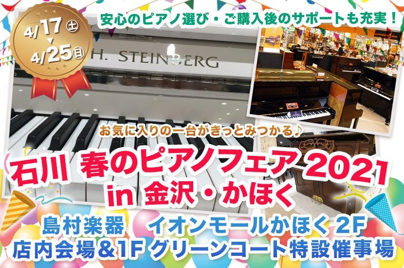 石川 春のピアノフェア2021  in 金沢・かほく