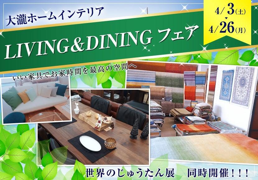 LIVING&DININGフェア