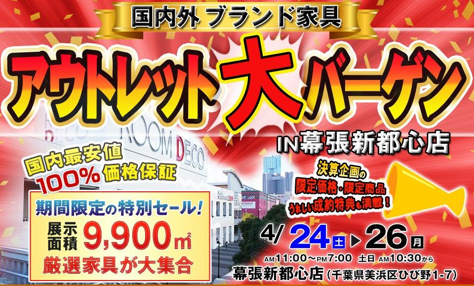 アウトレットバーゲン in ROOM DECO 幕張新都心店