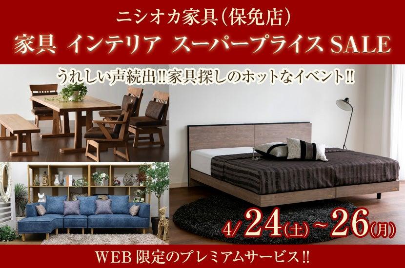 家具  インテリア スーパープライスSALE  in  ニシオカ