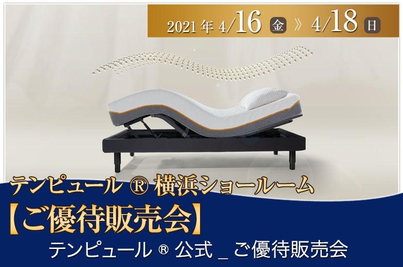 テンピュール®横浜ショールーム【ご優待販売会】