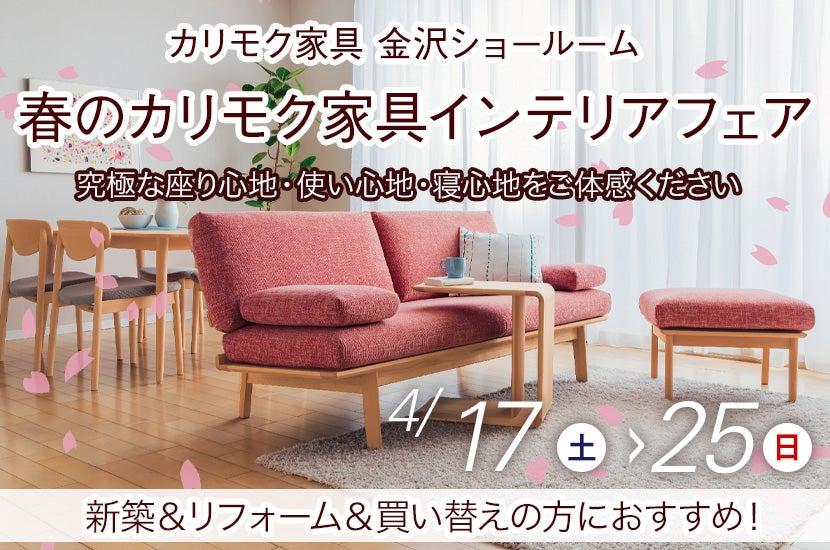 春のカリモク家具インテリアフェア
