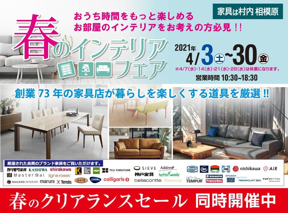 家具は村内 相模原  春のインテリアフェア