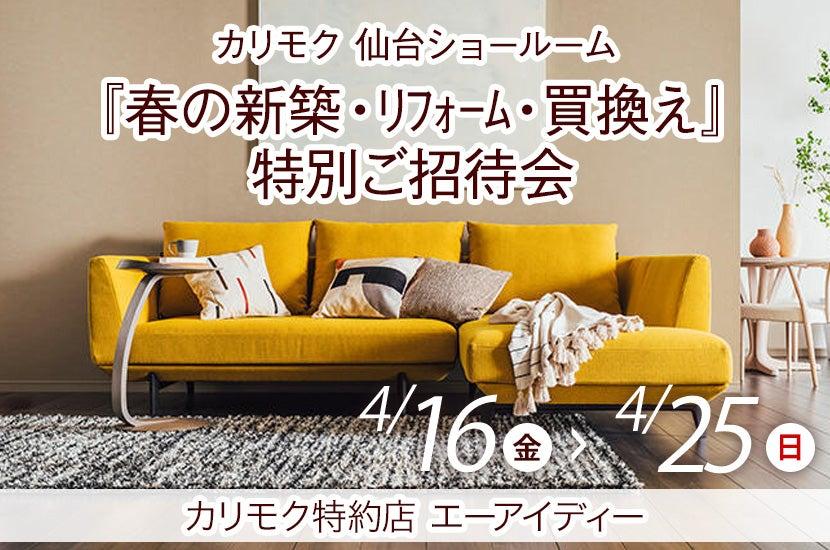 カリモク仙台ショールーム『春の新築・リフォーム・買換え』特別ご招待会
