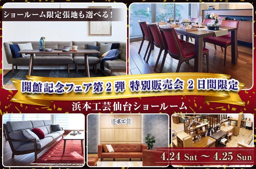 浜本工芸 仙台ショールーム開館記念フェア第2弾 特別販売会 2日間限定