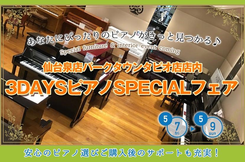 3DAYSピアノSPECIALフェア