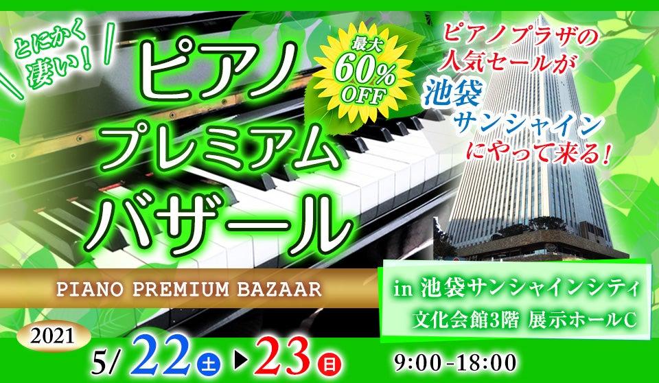 ピアノ・プレミアムバザール in 池袋サンシャインシティ
