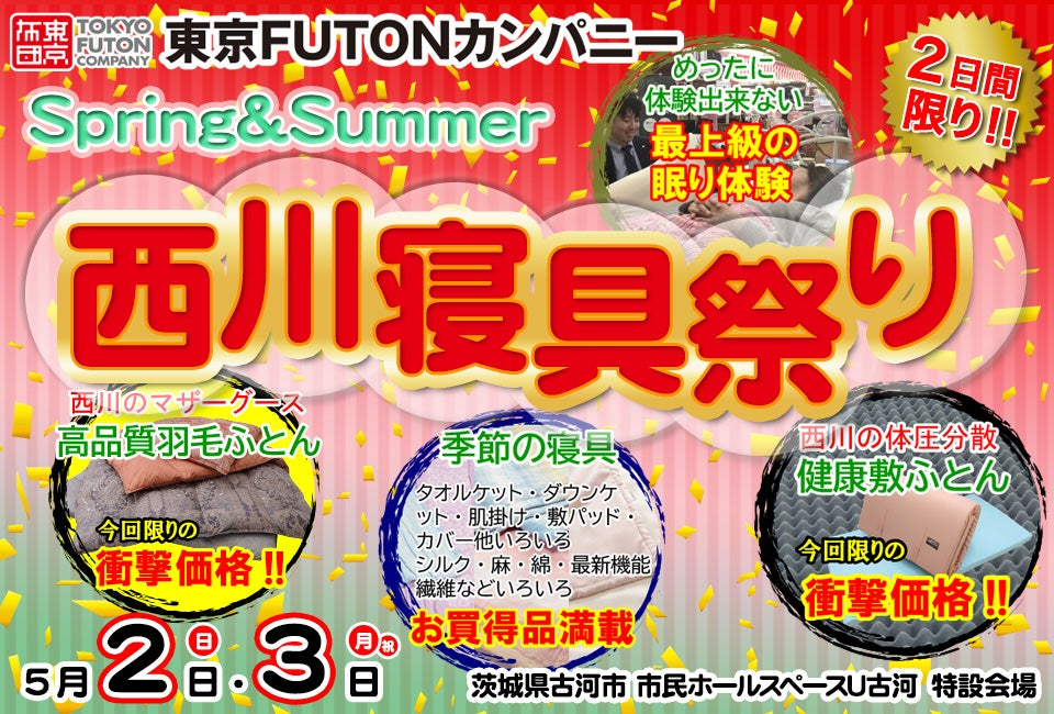Spring&Summer 西川寝具祭り