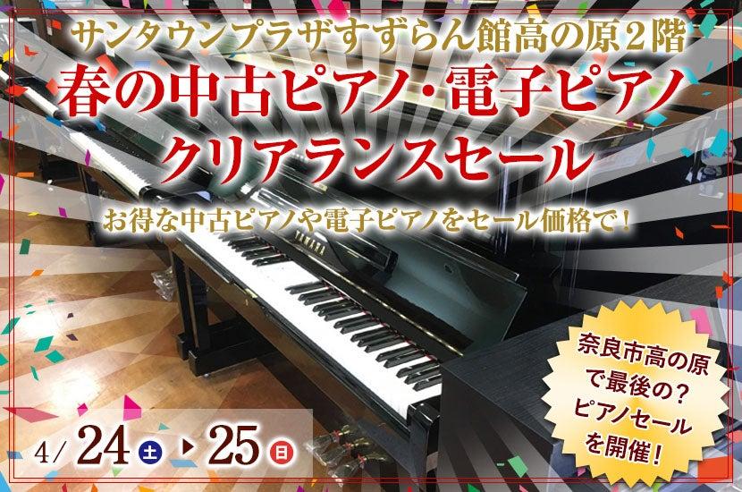 高の原(奈良市)春の中古ピアノ・電子ピアノクリアランスセール